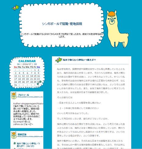 Blog de conseils pratiques en japonais